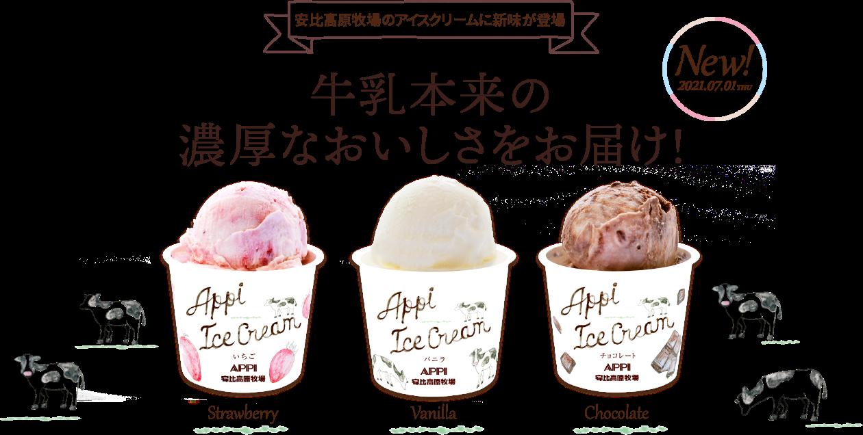安比高原牧場アイスクリーム