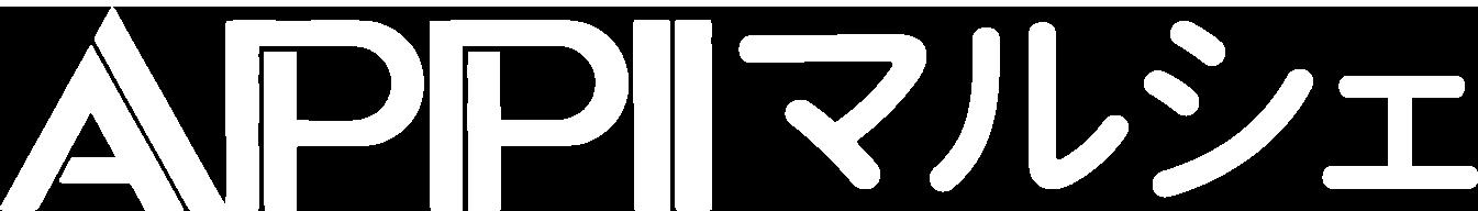 APPIマルシェロゴ